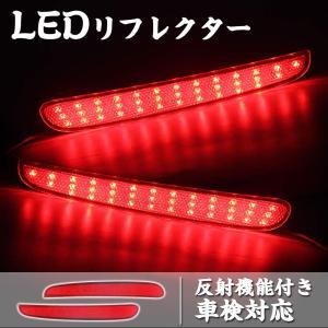 LED リフレクター ホンダ NBOX  左右セット 全面反射機能付き 車検対応 外装パーツ Nボックス 高輝度 ブレーキランプ スモール連動 取付簡単 安全性向上|34618