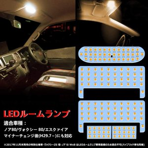 ヴォクシー ノア 80系 LED ルームランプ ホワイト 電球色 3500K 6000K 前期 後期 エスクァイア ZWR80 ZRR8 車種別専用設計 室内灯 爆光 LEDバルブ 取付簡単|34618