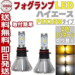 ハイエース 200系 PSx26W LEDフォグランプ イエロー/ホワイト 8000LM 2色3パターン切替 H24.5~KDH/TRH/GDH 200系 3型後期 4型 5型 6型 取付簡単|34618