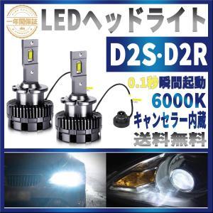 D2S LED ヘッドライト D2R汎用 ホワイト 6000K 8600LM 35W 車検対応 両面発光 キャンセラー内蔵 輸入車 国産車対応 12V 24V 光軸調整可能 2本セット 送料無料|34618