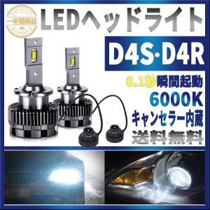 D4S LED ヘッドライト D4R汎用 ホワイト 6000K 車検対応 オールインワン キャンセラー内蔵 取扱簡単 8600LM 35W 両面発光 光軸調整可能 2個セット 送料無料|34618