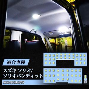 ソリオ ソリオバンディット LEDルームランプ セット デリカD:2 専用設計 6000K ホワイト 明るい  カスタムパーツ 室内灯 車内灯 純正交換 取付簡単|34618