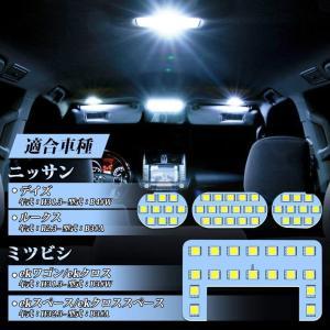 LEDルームランプ  デイズ ルークス ekワゴン ekクロス ekスペース ekクロススペース ホワイト 6000K 爆光 室内灯 内装パーツ 専用設計 加工不要 取付簡単|34618