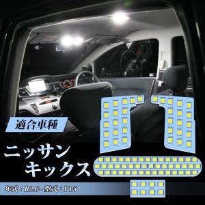 キックス LED ルームランプ  新型キックス KICKS e-POWER P15 車内灯 専用設計  6000K ホワイト 爆光 カスタム 内装パーツ LEDバルブ 3チップSMD搭載 取付簡単|34618