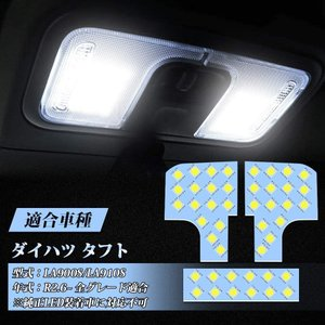 タフト LA900S / LA910S LED ルームランプ ダイハツ カスタムパーツ 専用設計 ホワイト 6000K LEDバルブ 室内灯 車内灯 3チップSMD搭載 取付簡単|34618