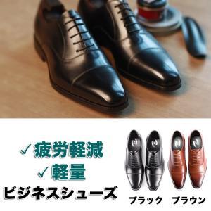 ビジネスシューズ メンズ ストレートチップ 紳士靴 革靴 ビジネス・カジュアル両用 幅広3E 2色|34618