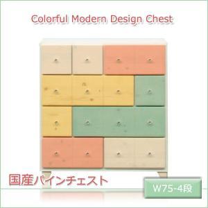 チェスト リビング チェスト 幅75 4段 国産 日本製 タンス たんす 木製 衣類収納 カラフル 35plus