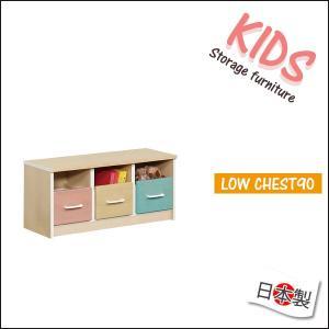 チェスト ローチェスト こども収納 ラック 日本製 国産 収納ボックス キッズ家具 おもちゃ箱 90cm 35plus