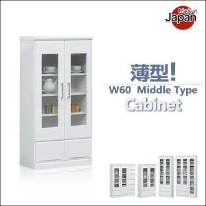 キャビネット 薄型 白 本棚 リビング収納 日本製 完成品 食器収納 幅60|35plus