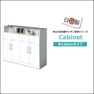 キッチンカウンター下収納 奥行30 カウンター下 収納棚 薄型 幅120 完成品 食器棚 おしゃれ 35plus