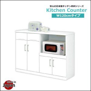 キッチンカウンター 幅120 レンジ台 キッチン家電収納 棚 カウンターキッチン 完成品 間仕切り 35plus