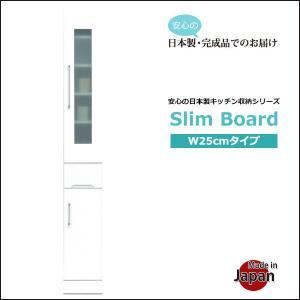 スリムボード 食器棚 スリム 幅25 キッチン収納 完成品 隙間収納 棚 カップボード ホワイト|35plus