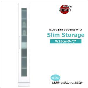 スリム収納 スリムボード 食器棚 幅25 キッチン収納 完成品 隙間収納 棚 カップボード ホワイト|35plus