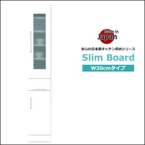 スリムボード 食器棚 スリム 幅30 キッチン収納 完成品 隙間収納 棚 カップボード ホワイト|35plus