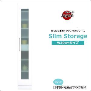 スリム収納 スリムボード 食器棚 幅30 キッチン収納 完成品 隙間収納 棚 カップボード ホワイト|35plus