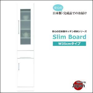 スリムボード 食器棚 スリム 幅35 キッチン収納 完成品 隙間収納 棚 カップボード ホワイト|35plus