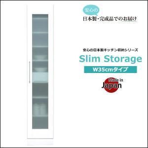 スリム収納 スリムボード 食器棚 幅35 キッチン収納 完成品 隙間収納 棚 カップボード ホワイト|35plus