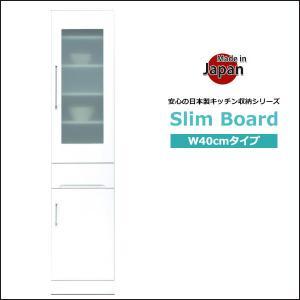 スリムボード 食器棚 スリム 幅40 キッチン収納 完成品 隙間収納 棚 カップボード ホワイト|35plus