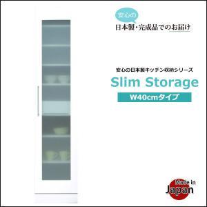 スリム収納 スリムボード 食器棚 幅40 キッチン収納 完成品 隙間収納 棚 カップボード ホワイト|35plus