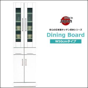 食器棚 完成品 ダイニングボード 幅50 キッチン 収納 キッチンボード おしゃれ ホワイト 安い|35plus