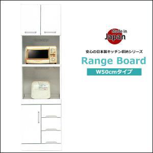 レンジボード 食器棚 幅50 キッチンボード 完成品 レンジ台 ハイタイプ キッチン 収納 安い 白|35plus