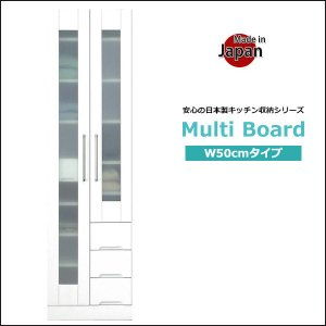 食器棚 完成品 ダイニングボード 幅50 マルチボード キッチン 収納 おしゃれ ホワイト 安い|35plus