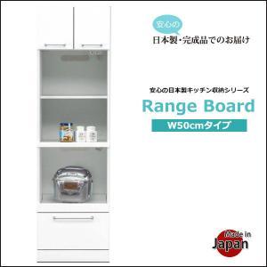 レンジ台 キッチン収納 レンジボード 日本製 キッチン家電収納 食器収納 収納棚 キッチン用品 幅50cm 完成品  清潔感 ホワイトの写真