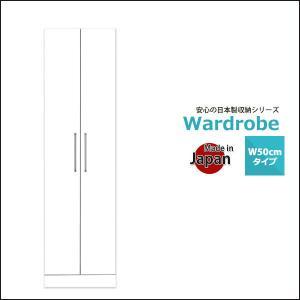 ワードローブ 完成品 クローゼット 収納 服吊り 幅50 タンス 洋ダンス 洋服箪笥 日本製 白|35plus