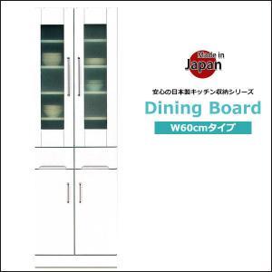 食器棚 完成品 ダイニングボード 幅60 キッチン 収納 キッチンボード おしゃれ ホワイト 安い|35plus