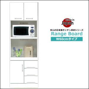 レンジボード 食器棚 幅60 キッチンボード 完成品 レンジ台 ハイタイプ キッチン 収納 安い 白 35plus