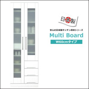 食器棚 完成品 ダイニングボード 幅60 マルチボード キッチン 収納 おしゃれ ホワイト 安い|35plus