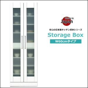 食器棚 完成品 フリーボード 幅60 キッチン 収納 ダイニングボード 収納庫 収納棚 ホワイト 国産|35plus