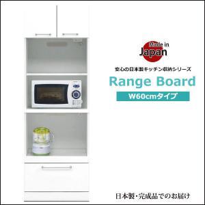 レンジボード 食器棚 幅60 キッチンボード 完成品 レンジ台 ハイタイプ キッチン 収納 ホワイト 35plus