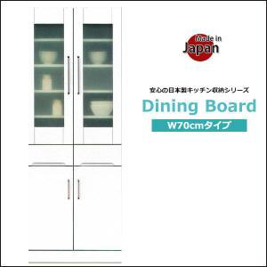 食器棚 完成品 ダイニングボード 幅70 キッチン 収納 キッチンボード おしゃれ ホワイト 安い|35plus