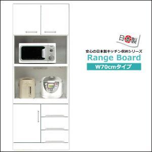 レンジボード 食器棚 幅70 キッチンボード 完成品 レンジ台 ハイタイプ キッチン 収納 安い 白 35plus