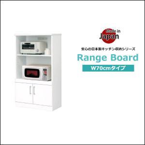 レンジ台 完成品 電子レンジ台 幅70 キッチン 炊飯器 収納 レンジボード ホワイト 食器棚 おしゃれ 35plus