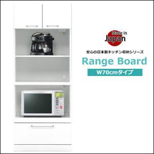 レンジボード 食器棚 幅70 キッチンボード 完成品 レンジ台 ハイタイプ キッチン 収納 ホワイト 35plus