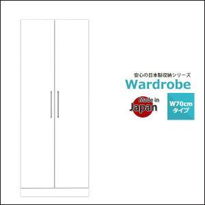 ワードローブ 完成品 クローゼット 収納 服吊り 幅70 タンス 洋ダンス 洋服箪笥 日本製 白|35plus