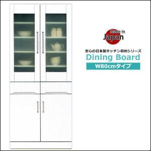 食器棚 完成品 ダイニングボード 幅80 キッチン 収納 キッチンボード おしゃれ ホワイト 安い|35plus