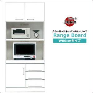 レンジボード 食器棚 幅80 キッチンボード 完成品 レンジ台 ハイタイプ キッチン 収納 安い 白 35plus