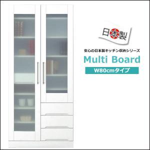 マルチボード キッチン収納 収納庫 日本製 大量収納 食器収納 収納棚 キッチン用品 幅80cm 完成品 清潔感 ホワイト