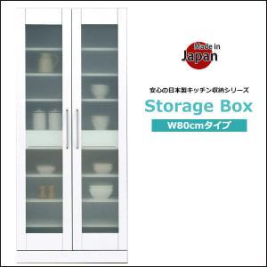 食器棚 完成品 フリーボード 幅80 キッチン 収納 ダイニングボード 収納庫 収納棚 ホワイト 国産|35plus