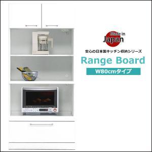 レンジボード 食器棚 幅80 キッチンボード 完成品 レンジ台 ハイタイプ キッチン 収納 ホワイト 35plus