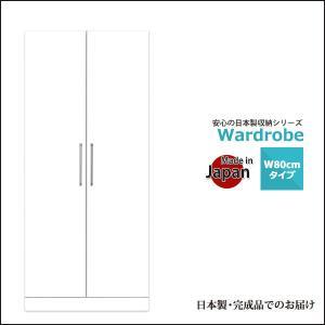 ワードローブ 完成品 クローゼット 収納 服吊り 幅80 タンス 洋ダンス 洋服箪笥 日本製 白|35plus