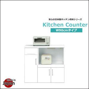 キッチンカウンター 幅90 レンジ台 キッチン家電収納 棚 カウンターキッチン 完成品 間仕切り|35plus