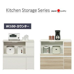 キッチンカウンター 収納 食器棚 レンジ台 完成品 100 キャスター付き 北欧 送料無料 おしゃれ 日本製の写真