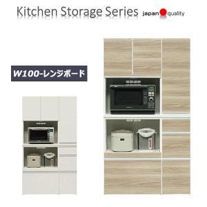 レンジボード キッチンボード 食器棚 100 完成品 キッチン 収納 食器収納 北欧 送料無料|35plus