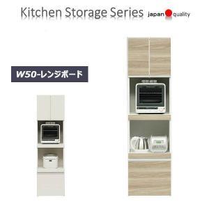 レンジボード レンジ台 食器棚 50 完成品 キッチンボード レンジラック キッチン 収納 食器収納 木製 北欧 送料無料 国産 35plus