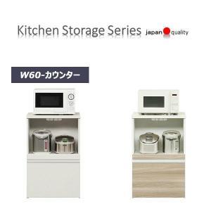 キッチンカウンター 収納 食器棚 レンジ台 完成品 60 キャスター付き 北欧 送料無料 おしゃれ 日本製 35plus