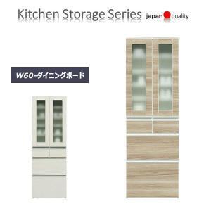 食器棚 完成品 60 耐震 キッチンボード ダイニングボード キッチン 収納 食器収納 木製 北欧 送料無料 おしゃれ 日本製|35plus